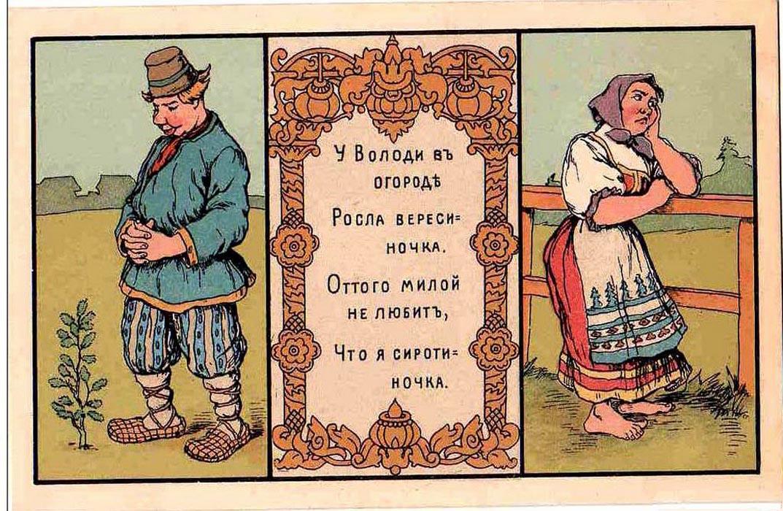 """Открытки """"Русские частушки"""". Художник Евгений Гаврилович Соколов."""